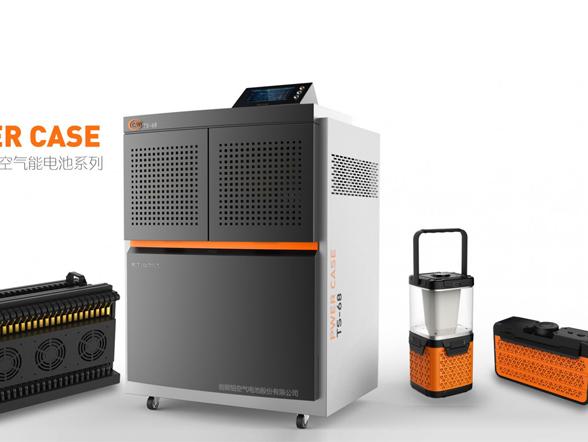 空气电池系列
