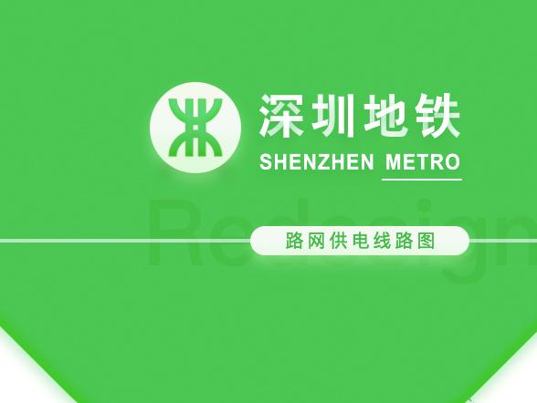 深圳地铁路网供电线路图